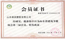 建筑节能会员证书