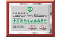 职业健康安-全管理体系认证证书
