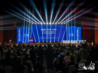 山东淮润受邀参加第六届中国制造强国论坛