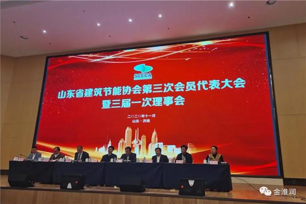 山东淮润塑胶有限公司当选山东省建筑节能协会第三届理事单位