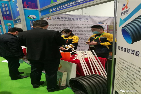 山东淮润亮相第五届山东省绿色建筑与建筑节能新技术产品博览会