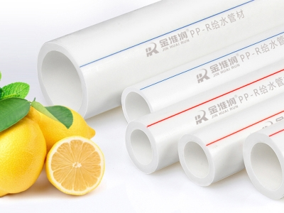 PP-R 冷热水管