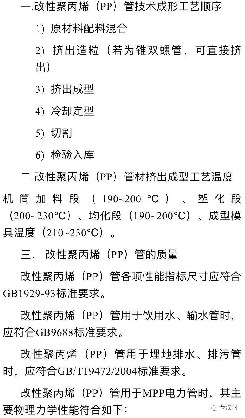 聚丙烯(PP)管材