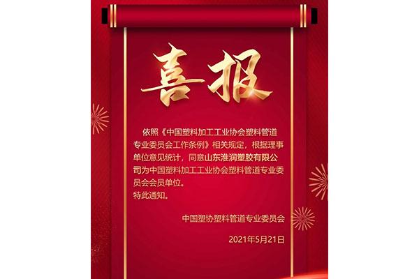 热烈祝贺山东淮润塑胶有限公司成为中国塑料加工工业协会塑料管道专业委员会会员单位