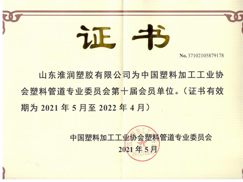 中国塑料加工行业会员证书